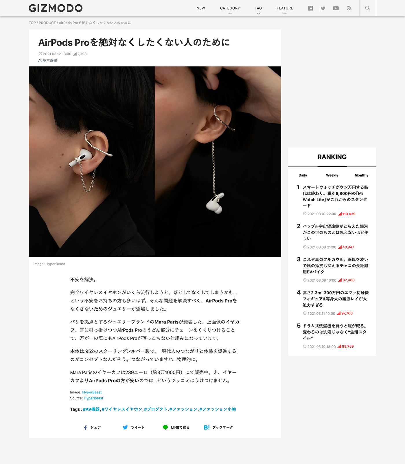 Gizmodo - AirPods Proを絶対なくしたくない人のために. For those who never want to lose their AirPods Pro.