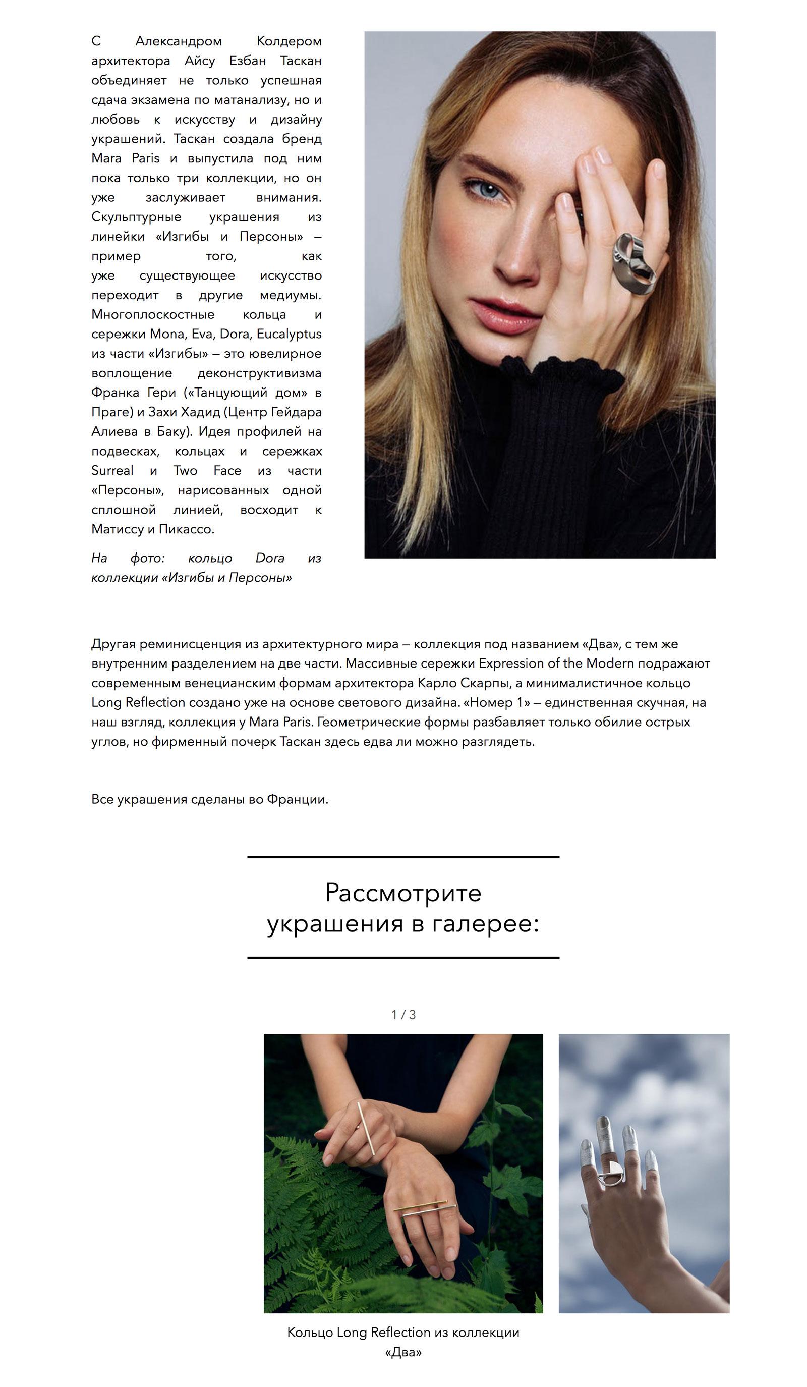 L'Officiel Russia - Mara Paris by Victoria Malis